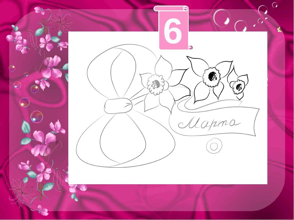 Открытка к 8 марта рисунок начальная школа презентация