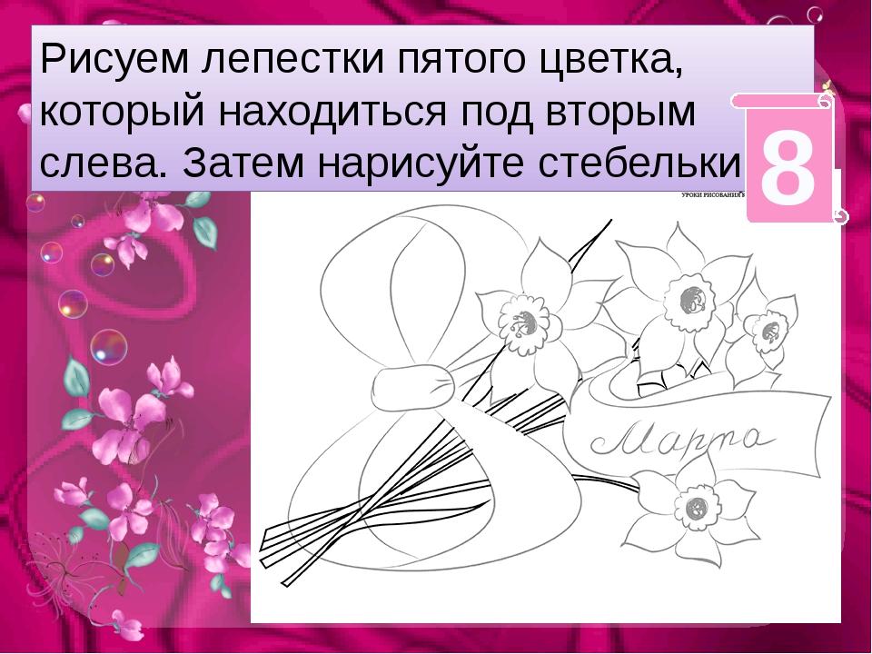 Рисуем лепестки пятого цветка, который находиться под вторым слева. Затем нар...