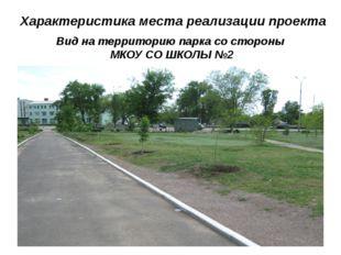 Характеристика места реализации проекта Вид на территорию парка со стороны М