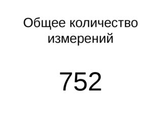 Общее количество измерений 752