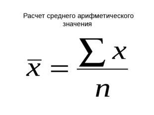 Расчет среднего арифметического значения