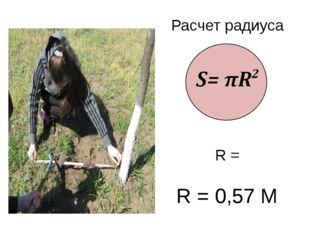 Расчет радиуса R = R = 0,57 М