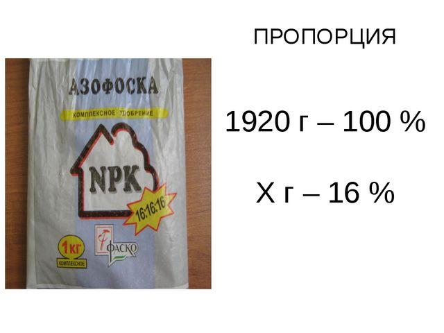 ПРОПОРЦИЯ 1920 г – 100 % X г – 16 %