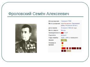 Фроловский Семён Алексеевич
