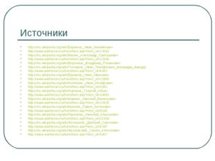 Источники https://ru.wikipedia.org/wiki/Баранов,_Иван_Михайлович http://www.w