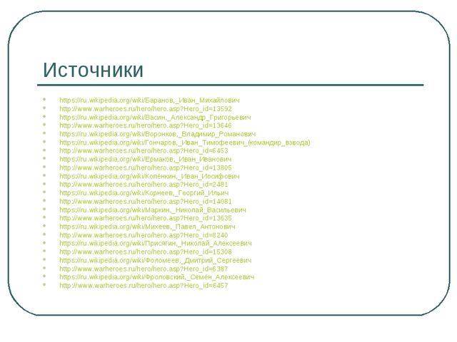 Источники https://ru.wikipedia.org/wiki/Баранов,_Иван_Михайлович http://www.w...
