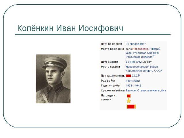 Копёнкин Иван Иосифович