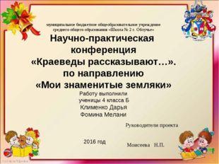 муниципальное бюджетное общеобразовательное учреждение среднего общего образо