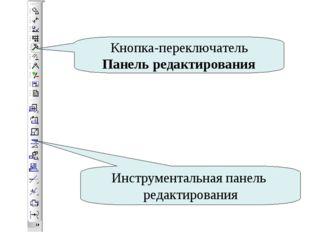 Кнопка-переключатель Панель редактирования Инструментальная панель редактиров