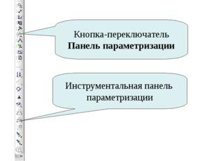Кнопка-переключатель Панель параметризации Инструментальная панель параметриз