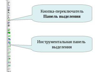 Кнопка-переключатель Панель выделения Инструментальная панель выделения