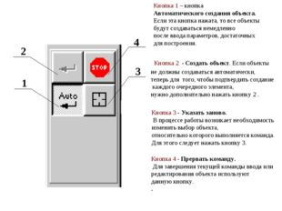 Кнопка 1 – кнопка Автоматического создания объекта. Если эта кнопка нажата, т