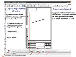 Строка параметров объекта: Служит для настройки объекта при его создании или