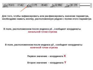Для того, чтобы зафиксировать или расфиксировать значение параметра, необходи