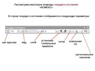 Рассмотрим некоторые команды текущего состояния «КОМПАС» В строке текущего со
