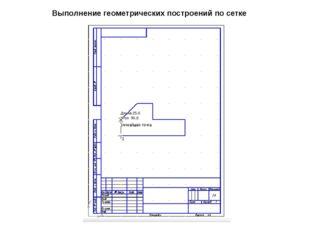 Выполнение геометрических построений по сетке