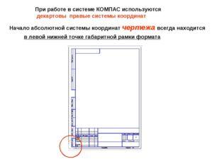 При работе в системе КОМПАС используются декартовы правые системы координат Н