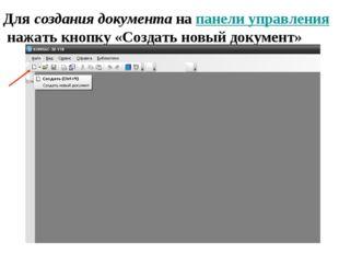 Для создания документа на панели управления нажать кнопку «Создать новый доку