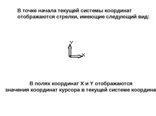 В точке начала текущей системы координат отображаются стрелки, имеющие следую