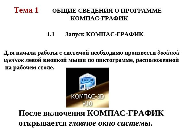 Тема 1  ОБЩИЕ СВЕДЕНИЯ О ПРОГРАММЕ КОМПАС-ГРАФИК 1.1Запуск КОМПАС-ГРАФИК Дл...