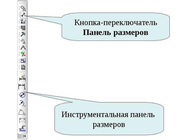 Кнопка-переключатель Панель размеров Инструментальная панель размеров