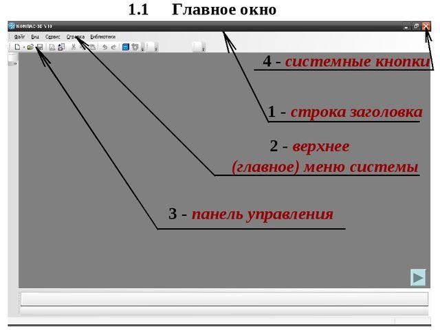 1.1Главное окно