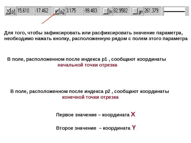 Для того, чтобы зафиксировать или расфиксировать значение параметра, необходи...
