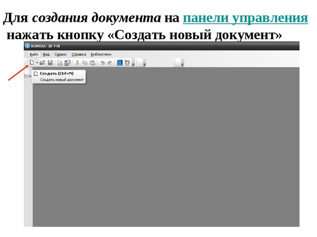 Для создания документа на панели управления нажать кнопку «Создать новый доку...
