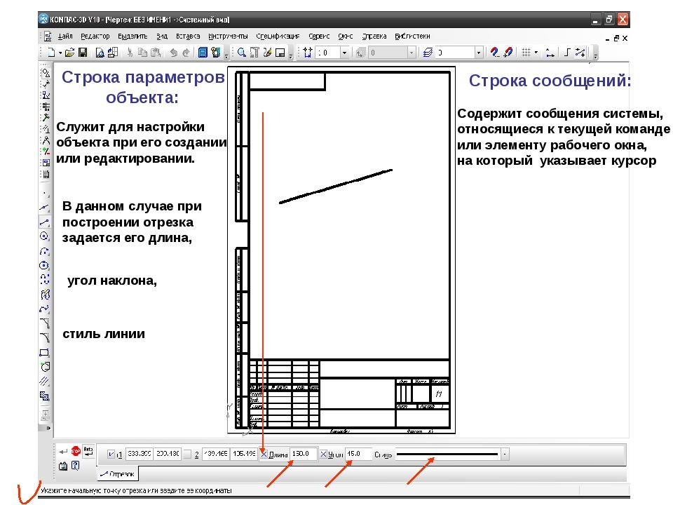 Строка параметров объекта: Служит для настройки объекта при его создании или...