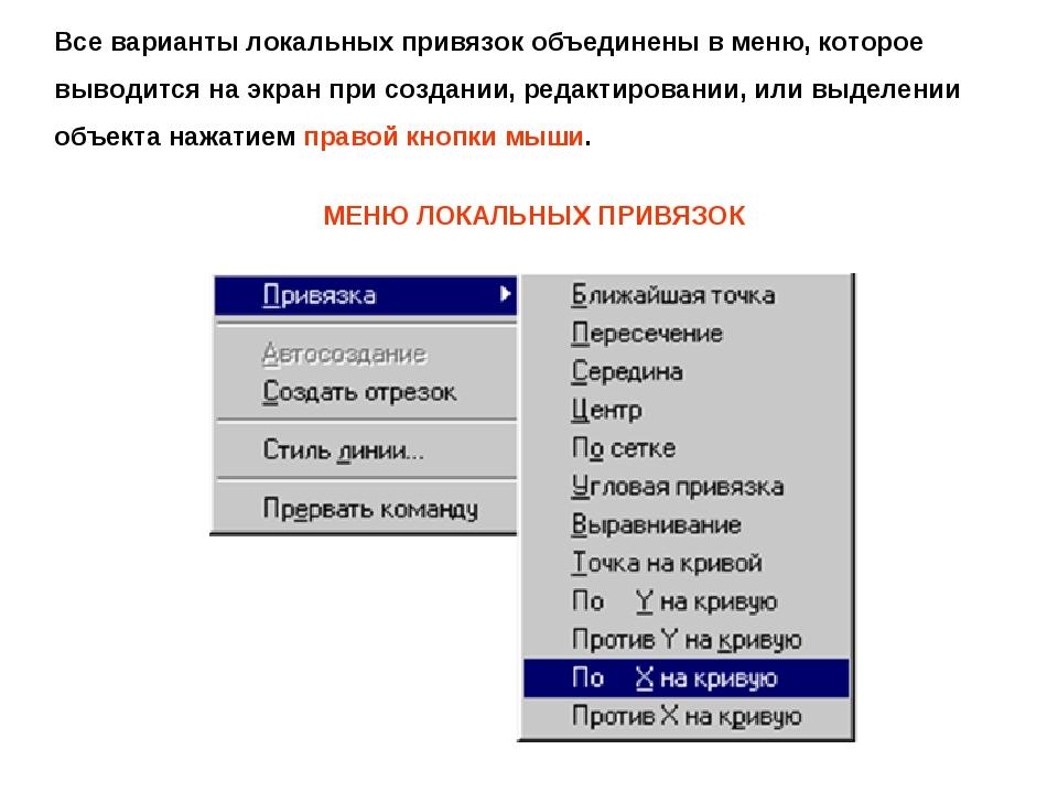Все варианты локальных привязок объединены в меню, которое выводится на экран...