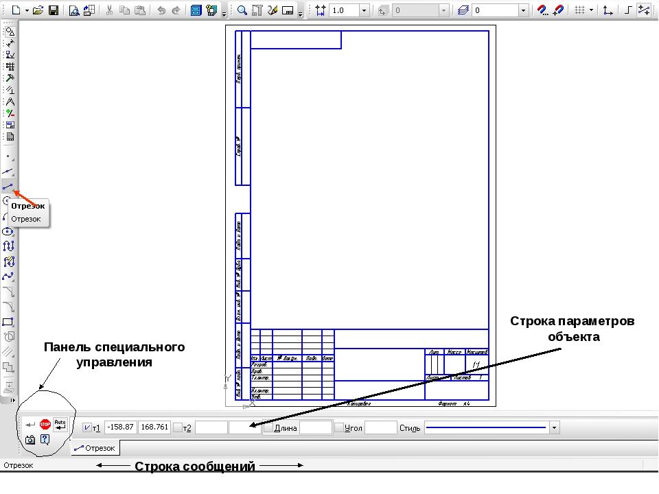Панель специального управления Строка параметров объекта Строка сообщений