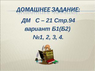 ДМ С – 21 Стр.94 вариант Б1(Б2) №1, 2, 3, 4.