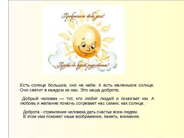 Доброта - стремление человека дать счастье всем людям. В этом нам поможет наш...