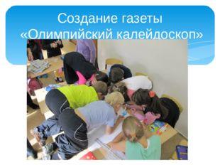 Создание газеты «Олимпийский калейдоскоп»