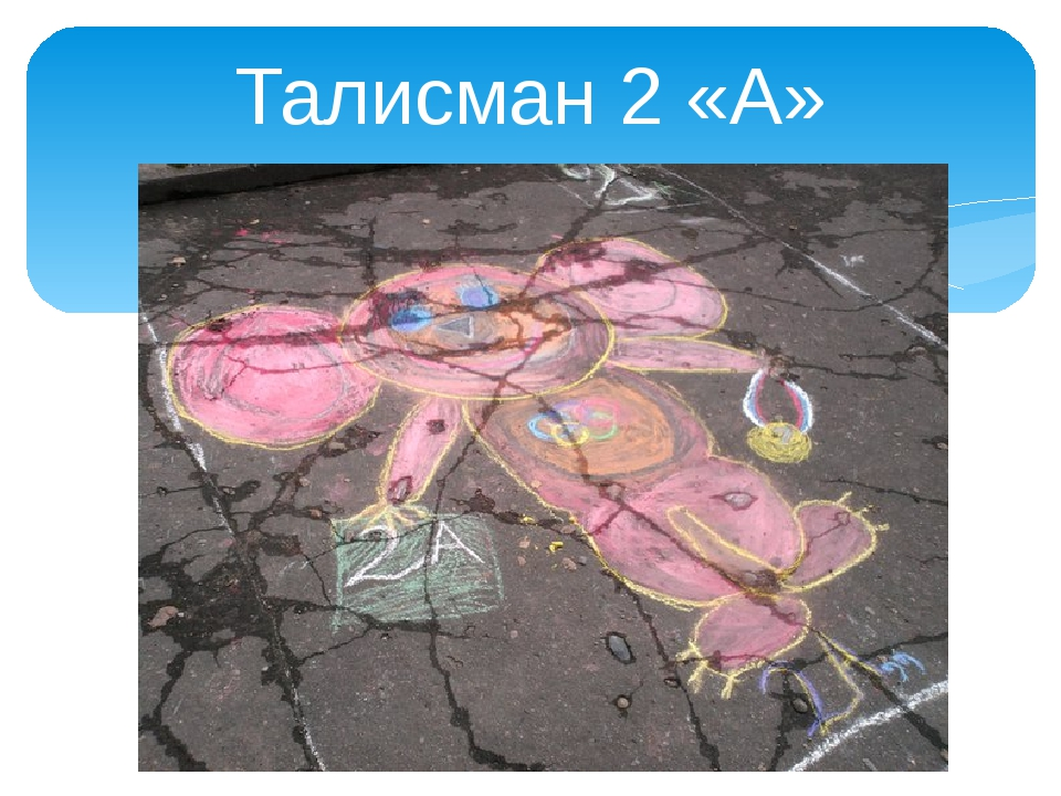 Талисман 2 «А»