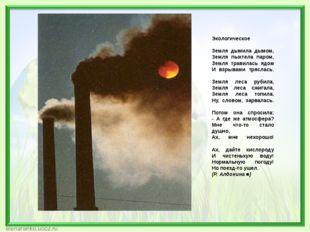 Экологическое Земля дымила дымом, Земля пыхтела паром, Земля травилась ядом И