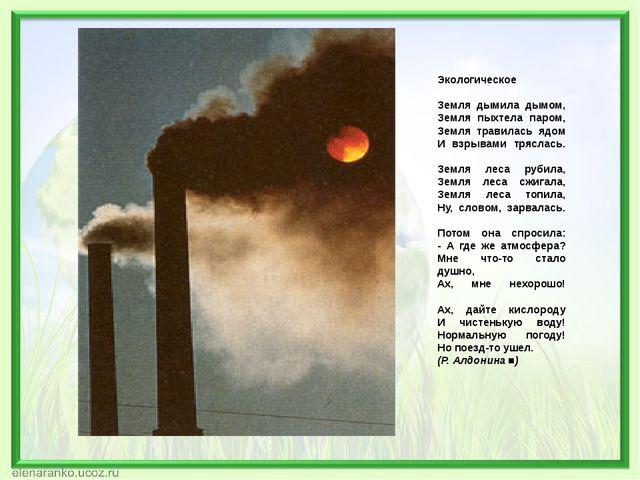 Экологическое Земля дымила дымом, Земля пыхтела паром, Земля травилась ядом И...