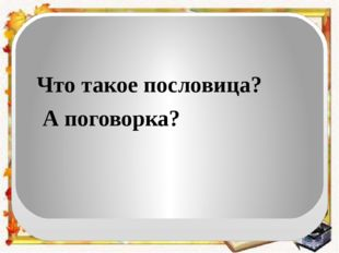 Что такое пословица? А поговорка?