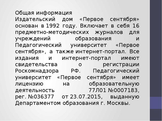 Общая информация Издательский дом «Первое сентября» основан в1992 году. Вклю...