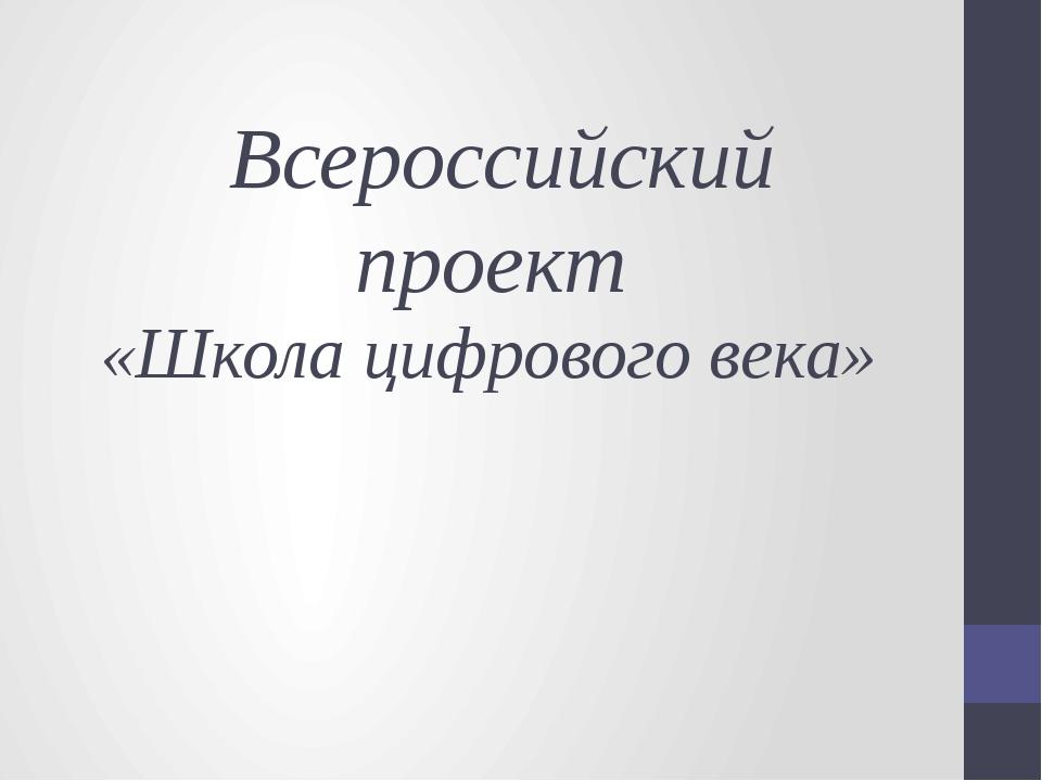 Всероссийский проект «Школа цифрового века»