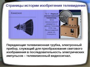 Передающая телевизионная трубка, электронный прибор, служащий для преобразова