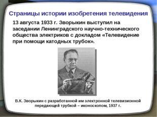 В.К. Зворыкин с разработанной им электронной телевизионной передающей трубкой