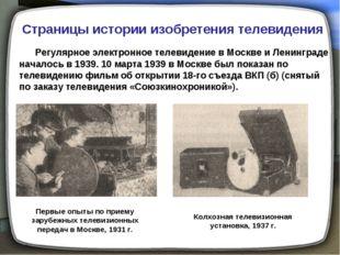 Регулярное электронное телевидение в Москве и Ленинграде началось в 1939. 10