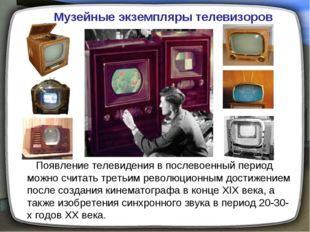 Появление телевидения в послевоенный период можно считать третьим революцион