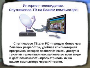 Интернет-телевидение. Спутниковое ТВ на Вашем компьютере Спутниковое ТВ для P