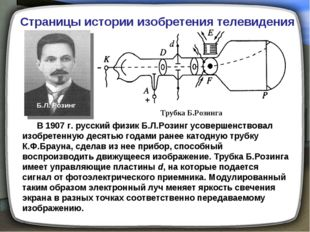 Трубка Б.Розинга Б.Л. Розинг В 1907г. русский физик Б.Л.Розинг усовершенство