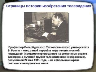 Профессор Петербургского Технологического университета Б. Розинг – отец само