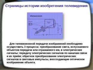 Для телевизионной передачи изображений необходимо осуществить 3 процесса: пр