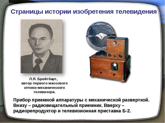 Л.Я. Брейтбарт, автор первого массового оптико-механического телевизора. При...