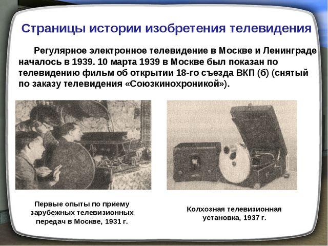 Регулярное электронное телевидение в Москве и Ленинграде началось в 1939. 10...